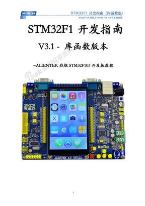 爱问共享资料下载_STM32F1开发指南-库函数版本_V3.1 下载_在线阅读 - 爱问共享资料