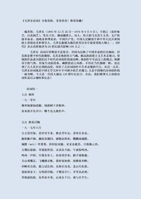 《毛泽东诗词》全集