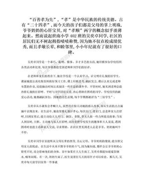 小孝星事迹材料(1500字)(精)