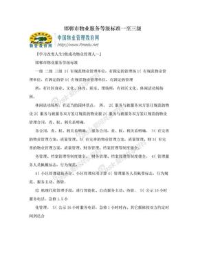 邯郸市物业服务等级标准一至三级