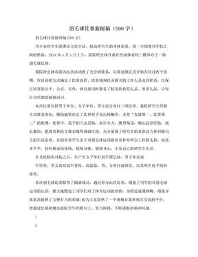 羽毛球比赛新闻稿(500字)