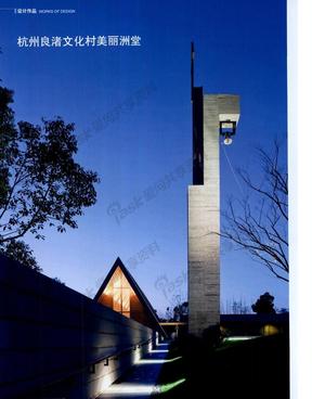 12 杭州良渚文化村美丽洲堂