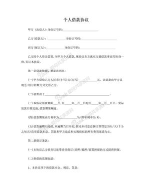 个人借款协议范本(民间借款律师版)