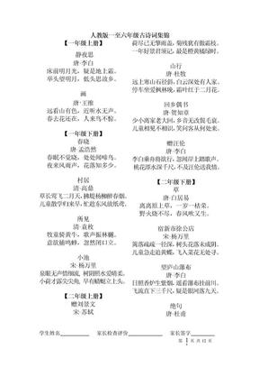 人教版小学语文古诗词集锦