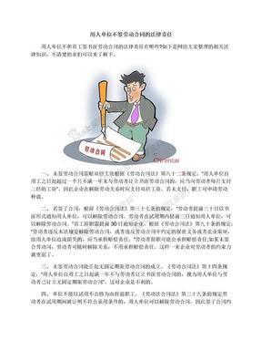 用人单位不签劳动合同的法律责任