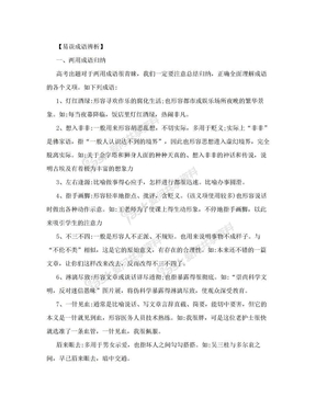 公务员考试经典成语辨析.doc