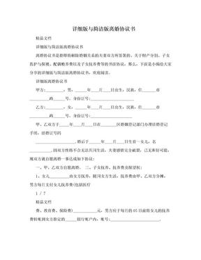 详细版与简洁版离婚协议书