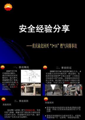 管道天然气泄漏事故案例分析