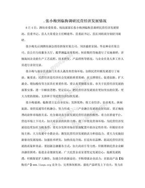 .张小梅到临朐调研民营经济发展情况