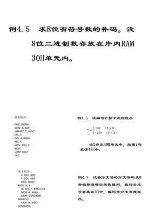 单片机补充例题(2003)
