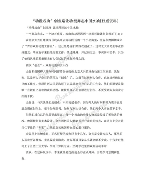 """""""动漫戏曲""""创业路让动漫舞起中国水袖[权威资料]"""