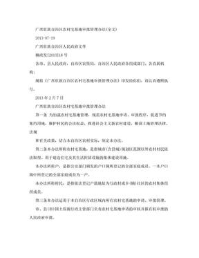 广西壮族自治区农村宅基地审批管理办法