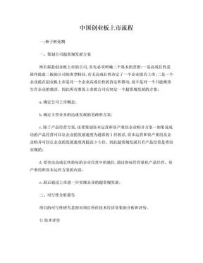 中国创业板上市流程(精)