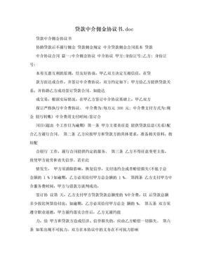 贷款中介佣金协议书.doc