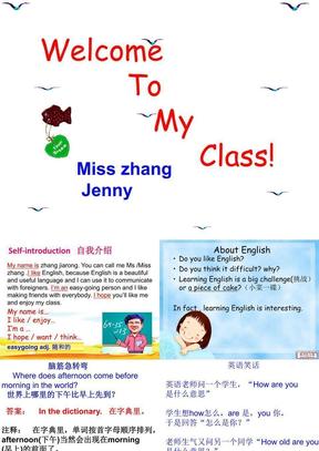 (新版)高一英语开学第一课