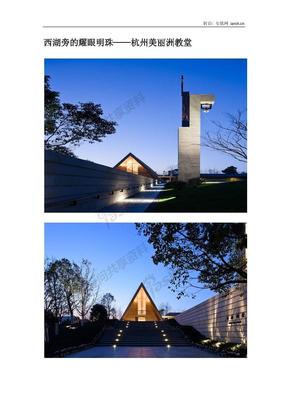 西湖旁的耀眼明珠——杭州美丽洲教堂