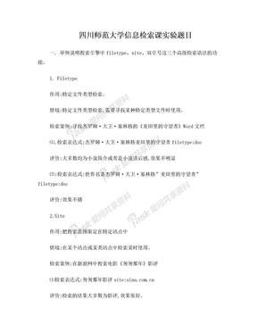 四川师范大学信息检索课题