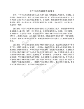 中共中央政治局常委会召开会议