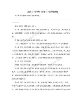 苏州合同律师-企业合同管理制度