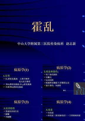 传染病学课件05-04-霍乱