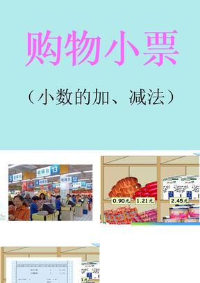 (北师大版)四年级数学下册课件_购物小票