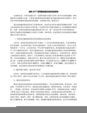 法院2017党风廉政建设自检自查报告