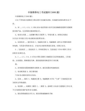 中级维修电工考试题库(3000题)