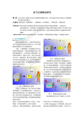 电气安规测试研究