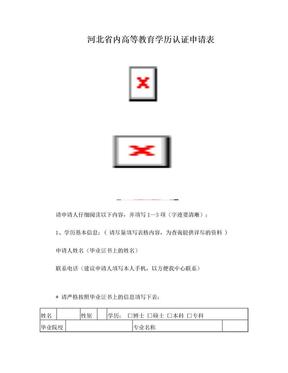 河北省内高等教育学历认证申请表