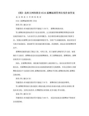 《精》北师大网络教育0536薪酬福利管理在线作业答案