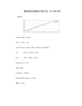 饱和蒸汽焓值计算公式