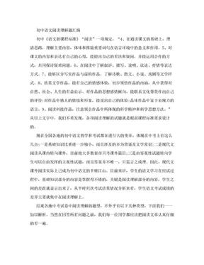 初中语文阅读理解题方法