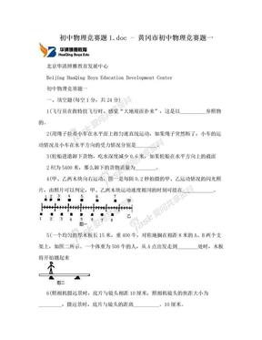 初中物理竞赛题1.doc - 黄冈市初中物理竞赛题一