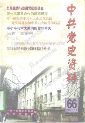 中共党史资料 第66辑
