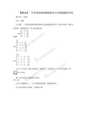 【精品】一个非奇异的对称矩阵必与它的逆矩阵合同