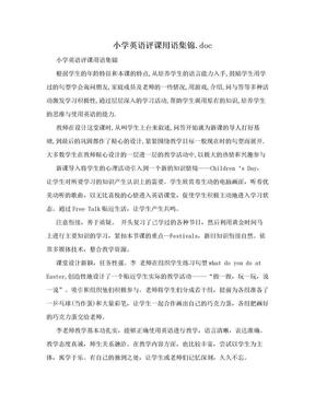 小学英语评课用语集锦.doc