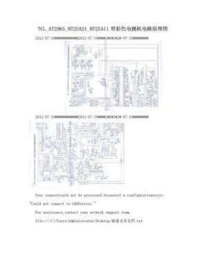 TCL_AT2965_NT25A21_NT25A11型彩色电视机电路原理图