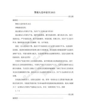 警察入党申请书2015