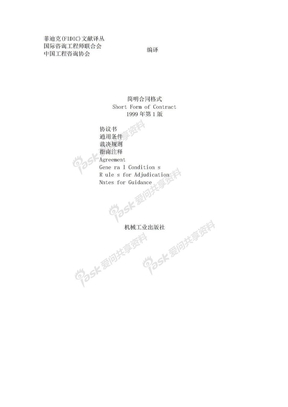 FIDIC简明合同格式-中文