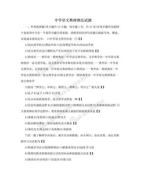 中学语文教材教法试题