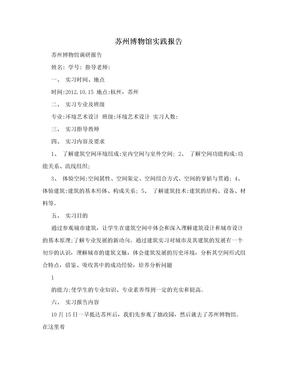 苏州博物馆实践报告