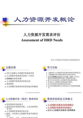 人力资源开发需求评估