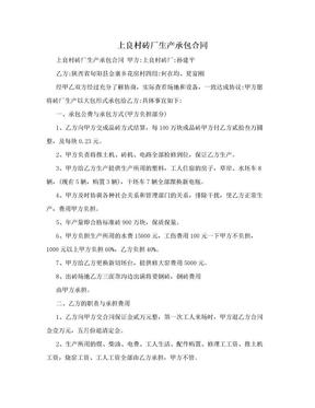 上良村砖厂生产承包合同