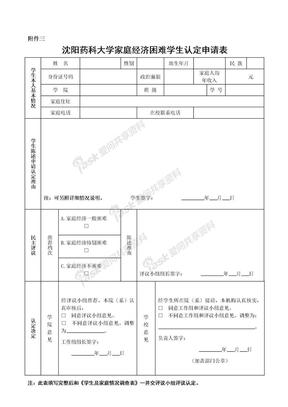 沈阳药科大学家庭经济困难学生认定申请表