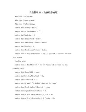 资金管理EA(电脑程序编码)