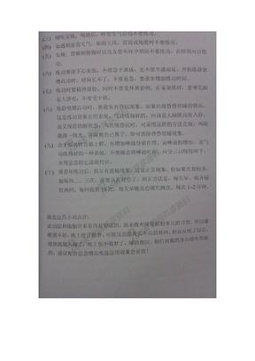 王氏增高秘籍教程免费下载