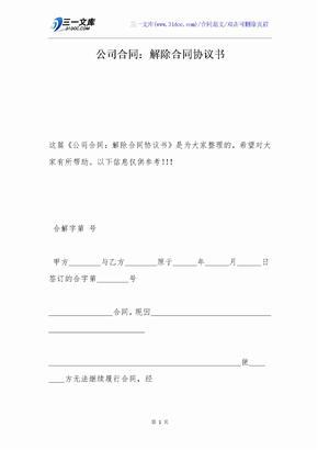 公司合同:解除合同协议书
