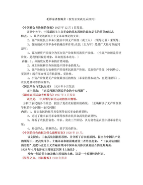 毛泽东著作简介