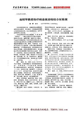 赵绍琴教授治疗病态窦房结综合征验案