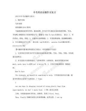 中考英语话题作文复习
